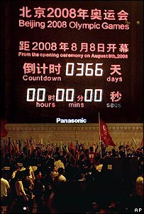 Clock in Tiananmen Square marks one year countdown to 2008 Olympics (8 August 2007)