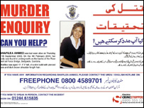 Poster launched by police in December 2004