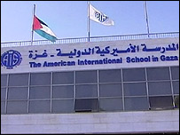 واجهة المدرسة الأمريكية الدولية غزة