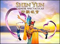 Shen Yun promotional image