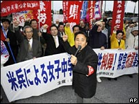 Japanese protesters shout slogans at a US base in Okinawa on 12 February 2008