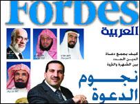 غلاف مجلة فوربز العربية