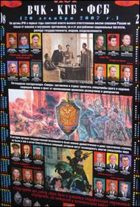 FSB poster