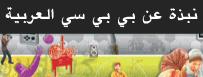 نبذة عن بي بي سي العربية