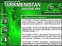 Снимок с одного из туркменских официальных сайтов