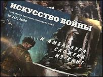 """Обложка журнала """"Искусство войны"""""""