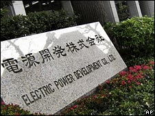 Electric Power Development Company sign