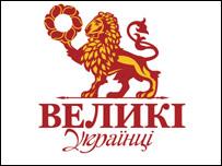 """""""Великие украинцы"""", логотип телепрограммы"""