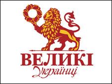 """Great Ukrainians"" logo; pic courtesy: Inter TV"