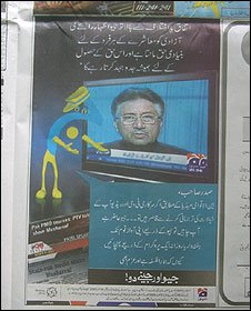 Advert from Geo TV in Jang newspaper