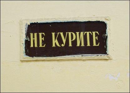 Не курить. Фото: Алексей Юшенков