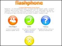 http://flashphone.ru/ru/main