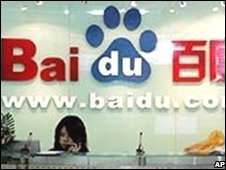 Baidu.com office