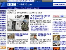 Screen-grab of BBC Chinese webpage