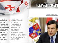 Сайт Михаила Саакашвили