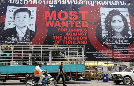 A billboard attacking ousted leader Thaksin Shinawatra and his wife on 4 September 2008
