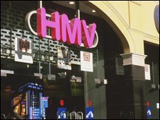 HMV store