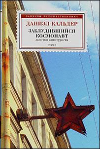 Обложка первой книги Дэниела Кальдера ''Заблудившийся космонавт''