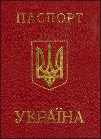 Украинский иностранный паспорт