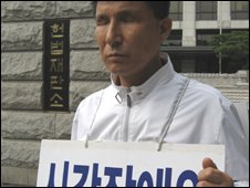 A blind masseur protests outside court in Seoul