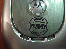 Phone with the stamp saying Approved by the Committee of Rabbis for Communication Affairs