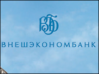 "Логотип ""Внешэкономбанка"""