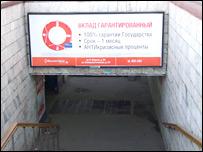 Подземный переход и реклама кредита