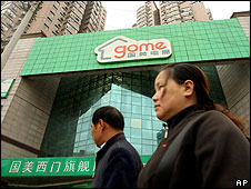 A GOME store in Shanghai, China (24/11/2008)