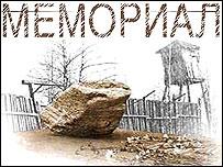 """Общество """"Мемориал"""". Фото с сайта общества"""