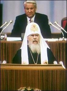 Борис Ельцин и Алексий Второй