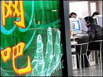 Китайское интернет-кафе