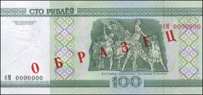 Купюра в 100 белорусских рублей (фото с сайта Национального банка Белоруссии)