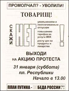 Юрий федоров листовка из почтового