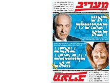 Front cover of Maariv (10 February 2009)