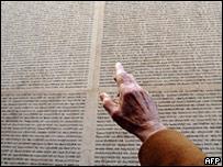 Мемориал с именами депортриованных французских евреев