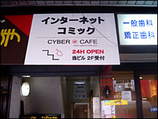 Sign outside a cyber cafe in Tokyo that allows people to stay overnight