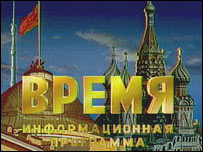 Кадр заставки программы 'Время' советского Центрального телевидения в 1991 году