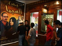 Cinema showing I Love Cinema (Bahibb al-Sima)