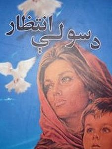 Cover of Zarlasht Hafeez's poetry collection