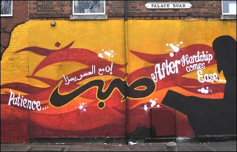 A mural by Mohammed Ali