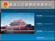 http://www.12309.gov.cn/