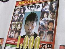 Wanted poster of Tatsuya Ichihashi in Tokyo - June 2009