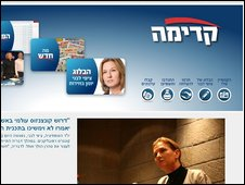 Kadima website screenshot