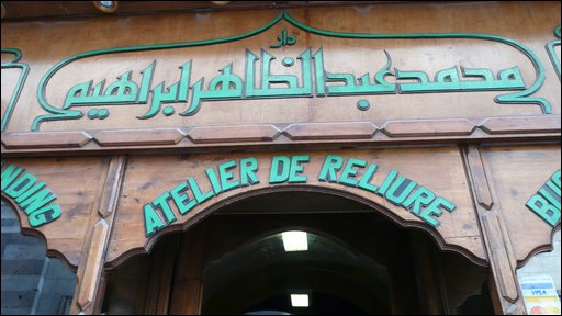 The shop front of the Abdel Zaher Bookshop