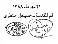 Grand Ayatollah Montazeri's seal contained in his email