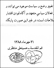 Part of the text of Grand Ayatollah Montazeri's email including his seal