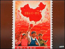 "Rare stamp, ""The Whole Country is Red"", auctioned in Hong Kong 1 Nov 09"