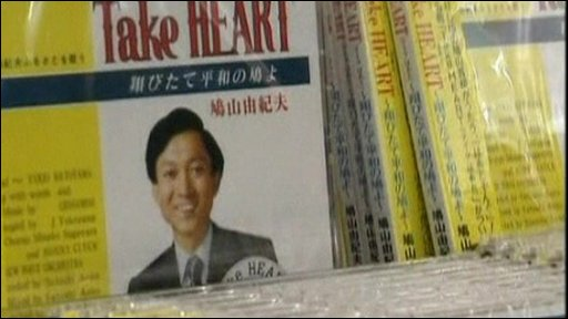 Cover of Take Heart by Yukio Hatoyama