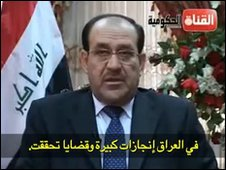 Nouri al-Maliki launches YouTube