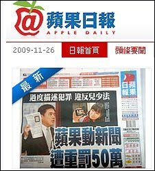 Apple Daily website